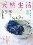 天然生活 2020 年 7 月号 [雑誌]