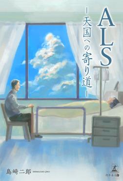 ALS―天国への寄り道―-電子書籍