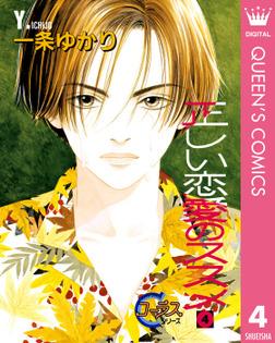 正しい恋愛のススメ 4-電子書籍