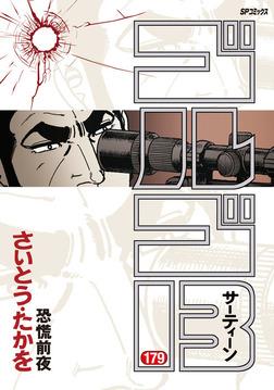 ゴルゴ13 179巻-電子書籍