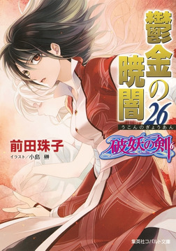 破妖の剣6 鬱金の暁闇26-電子書籍