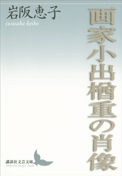 画家小出楢重の肖像-電子書籍
