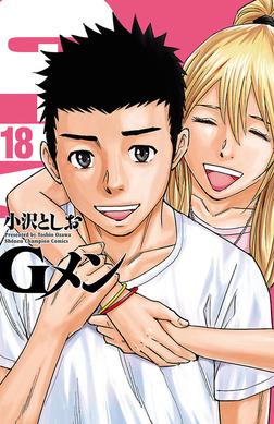 Gメン 18-電子書籍