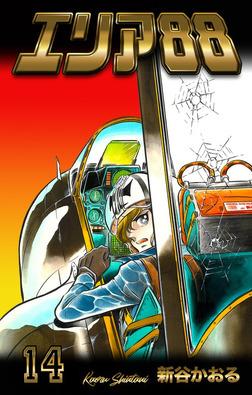 エリア88 14-電子書籍