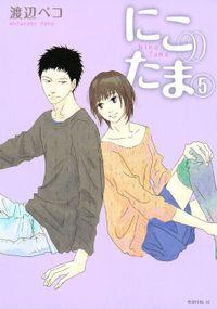 にこたま(5)