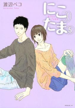 にこたま(5)-電子書籍