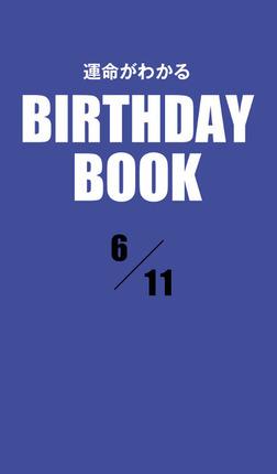 運命がわかるBIRTHDAY BOOK  6月11日-電子書籍