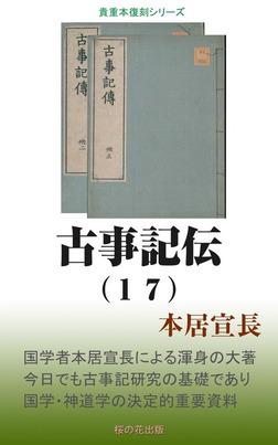 古事記伝(17)-電子書籍
