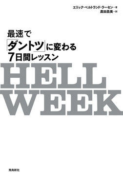 HELL WEEK(ヘルウィーク) 最速で「ダントツ」に変わる7日間レッスン-電子書籍