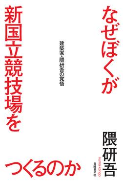 なぜぼくが新国立競技場をつくるのか 建築家・隈研吾の覚悟-電子書籍