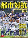 サンデー毎日増刊 都市対抗2018 第89回都市対抗野球大会公式ガイドブック