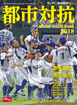 サンデー毎日増刊 都市対抗2018 第89回都市対抗野球大会公式ガイドブック-電子書籍