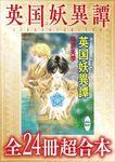 英国妖異譚 全24冊超合本 【電子特典付き】