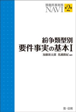 簡裁民事実務NAVI 第2巻 紛争類型別要件事実の基本I-電子書籍