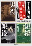 宝塚シリーズ 【全3冊 合本版 電子特典付き】『男役』『娘役』『銀橋』