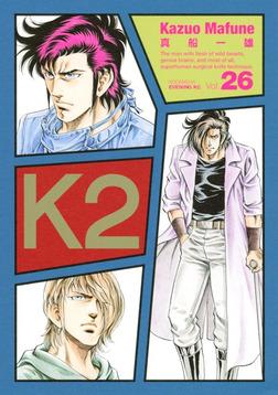 K2(26)-電子書籍