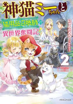 神猫ミーちゃんと猫用品召喚師の異世界奮闘記 2-電子書籍