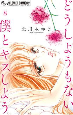 どうしようもない僕とキスしよう【マイクロ】(8)-電子書籍