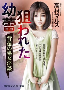 狙われた幼蕾 背徳の処女淫姦-電子書籍