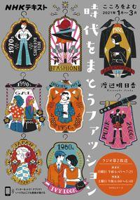 NHK こころをよむ 時代をまとうファッション2021年1月~3月