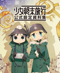 TVアニメ 少女終末旅行 公式設定資料集-電子書籍