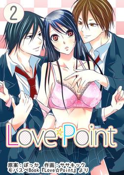 Love☆Point 2巻-電子書籍
