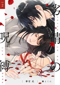 劣情の呪縛 (2)-電子書籍