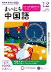 NHKラジオ まいにち中国語 2020年12月号