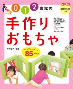0・1・2歳児の手作りおもちゃ85プラン-電子書籍