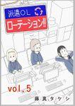 派遣OLローテーション!! vol.5