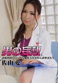 男の妄想 佐山愛 診療内科に行ったら爆乳美人女医に診察されて…