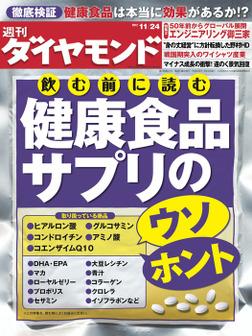 週刊ダイヤモンド 12年11月24日号-電子書籍