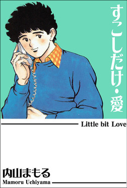 すこしだけ・愛-電子書籍