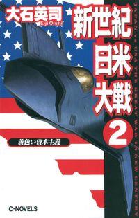 新世紀日米大戦2 黄色い資本主義