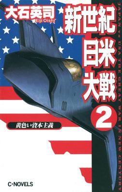 新世紀日米大戦2 黄色い資本主義-電子書籍