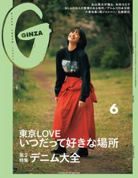 GINZA(ギンザ) 2020年 6月号 [東京LOVE いつだって好きな場所]