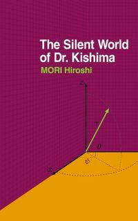 キシマ先生の静かな生活 The Silent World of Dr.Kishima