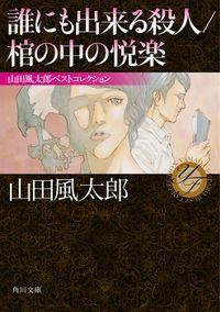 誰にも出来る殺人/棺の中の悦楽 山田風太郎ベストコレクション