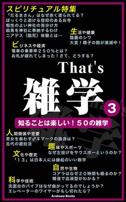 That's 雑学3-電子書籍