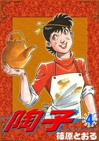 陶子 (4)