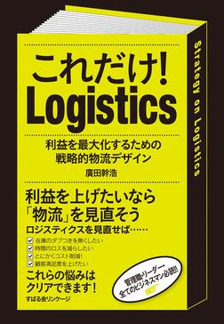 これだけ! Logistics-電子書籍