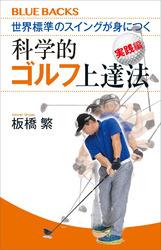 世界標準のスイングが身につく科学的ゴルフ上達法 実践編-電子書籍