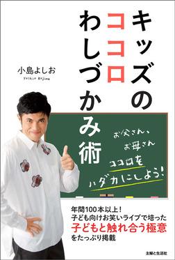 キッズのココロわしづかみ術-電子書籍