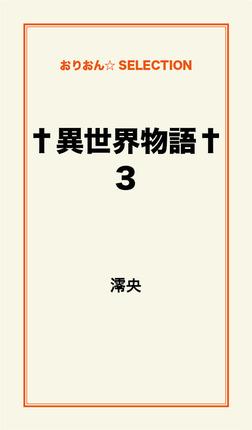†異世界物語† 3-電子書籍
