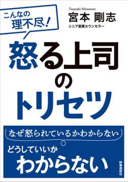 怒る上司のトリセツ-電子書籍