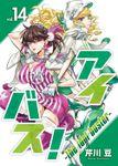 アイバス!-the idol buster-(14)