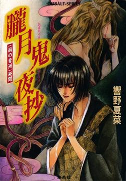 <雨の音洲>秘聞 朧月鬼夜抄-電子書籍