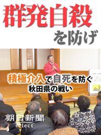 群発自殺を防げ 積極介入で自死を防ぐ秋田県の戦い