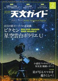 天文ガイド2020年2月号