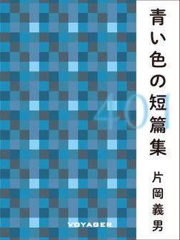 青い色の短篇集-電子書籍